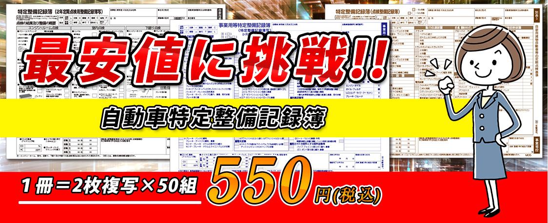 最安値に挑戦!!自動車特定整備記録簿